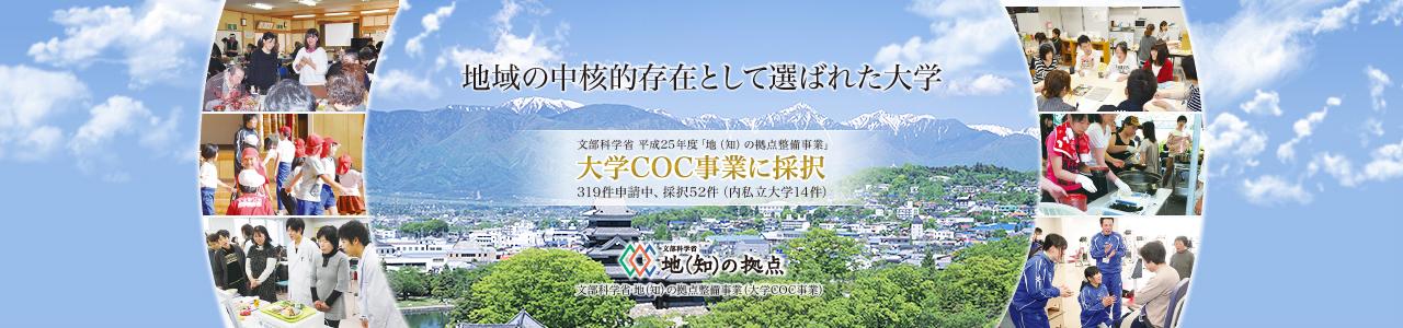 COC 文部科学省 平成25年度「知(地)の拠点整備事業」