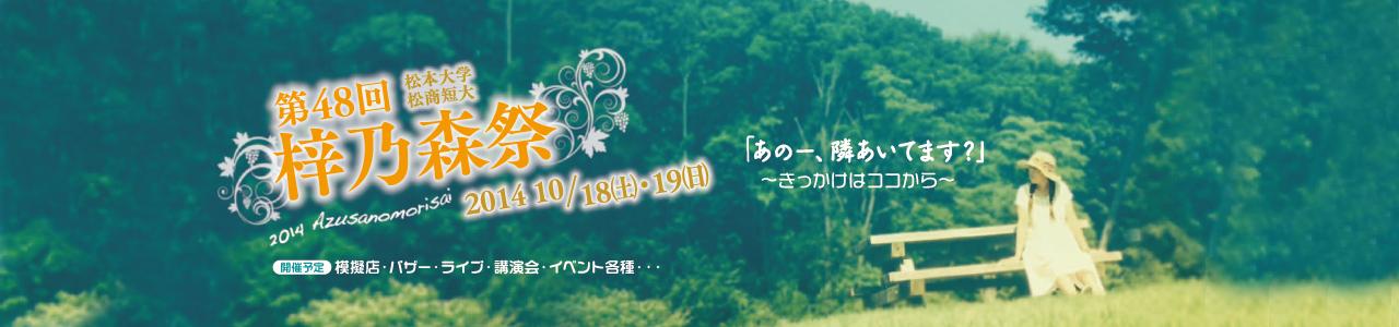 梓乃森祭2014