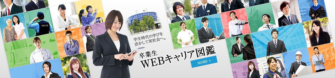 卒業生WEBキャリア図鑑