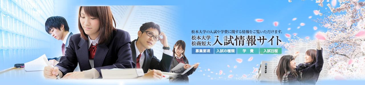 松本大学・松商短大 入試情報サイト